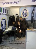 Строительная выставка Киев 2013, промспецбуд, кузик виктор